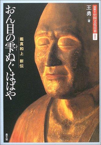 おん目の雫ぬぐはばや―鑑真和上新伝 (図説 中国文化百華)