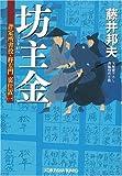 坊主金―評定所書役・柊左門裏仕置〈1〉 (光文社時代小説文庫)