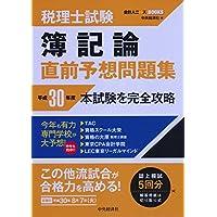 税理士試験 簿記論直前予想問題集〈平成30年度本試験を完全攻略〉 (会計人コースBOOKS)