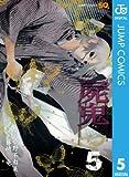 屍鬼 5 (ジャンプコミックスDIGITAL)