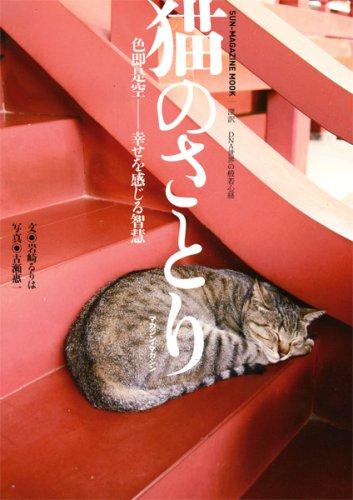 猫のさとり―深訳DNA世界の般若心経 (SUN-MAGAZINE MOOK)の詳細を見る