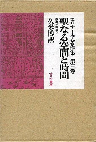 エリアーデ著作集 第3巻 聖なる空間と時間の詳細を見る