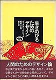 生きのびるためのデザイン (1974年)