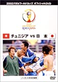 FIFA 2002 ワールドカップ オフィシャルDVD 日本 VS チュニジア
