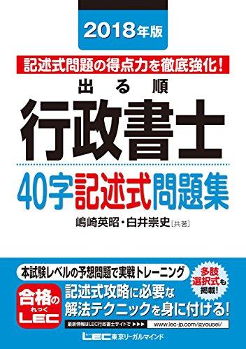 2018年版出る順行政書士 40字記述式問題集 出る順行政書士シリーズ
