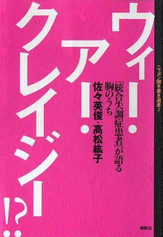 ウィー・アークレイジー!? 「統合失調患者」が語る胸のうち (ニッポン聞き書き選書 (2))の詳細を見る