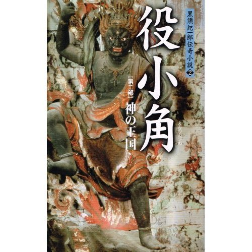 役小角〈第2部〉神の王国 (黒須紀一郎伝奇小説)