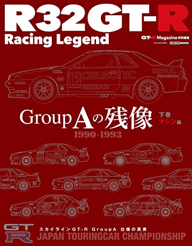 R32 GT-R Racing Legend 下巻 (CARTOPMOOK)