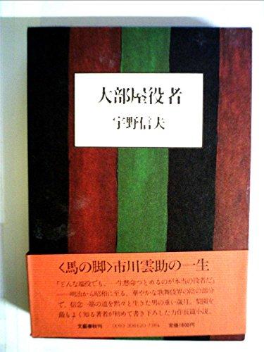 大部屋役者 (1980年)