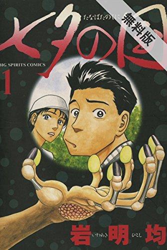 七夕の国(1)【期間限定 無料お試し版】 (ビッグコミックス)