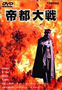 帝都大戦 [DVD]