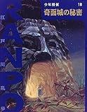 奇面城の秘密 (少年探偵・江戸川乱歩)