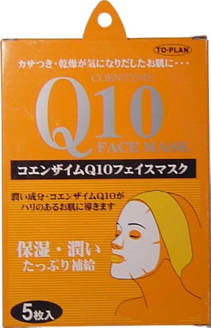風変わりな不忠再集計トプラン コエンザイムQ10フェイスマスク 5枚入