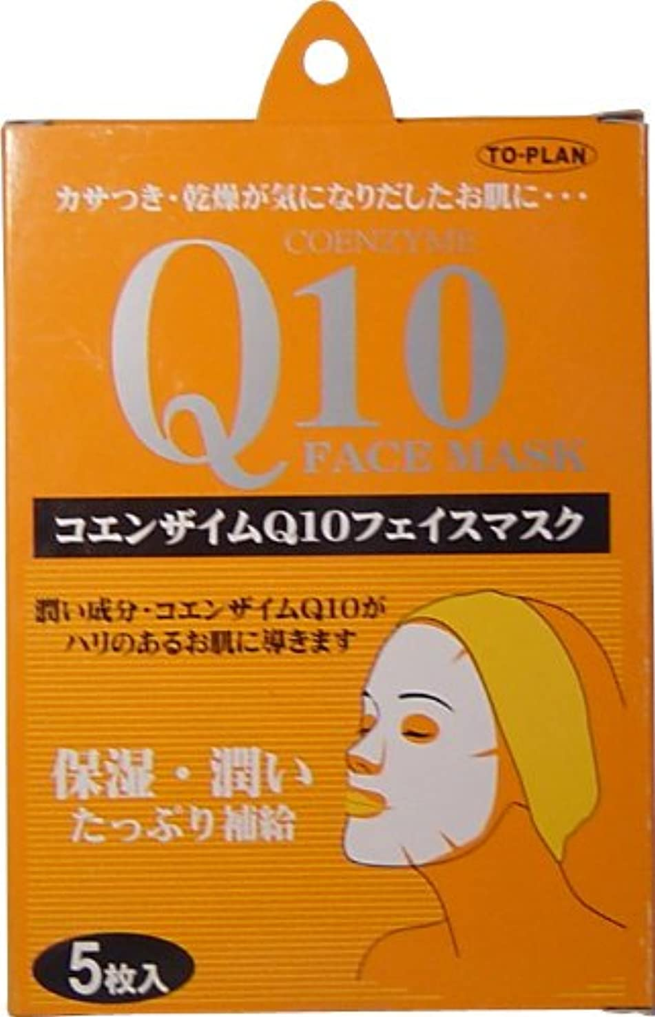 バイオリン杭一貫性のないトプラン コエンザイムQ10フェイスマスク 5枚入