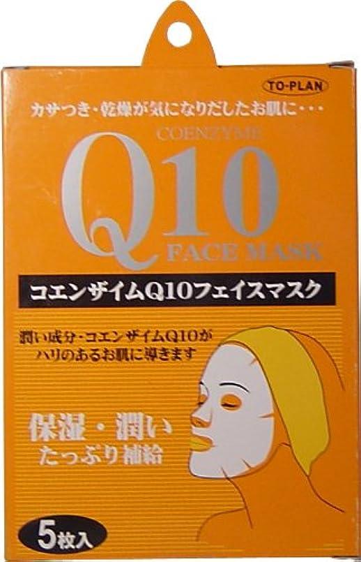 触覚受け入れ曲線トプラン コエンザイムQ10フェイスマスク 5枚入