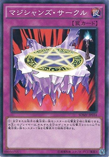 遊戯王カード SDMY-JP034 マジシャンズ・サークル ノーマル 遊☆戯☆王 [STRUCTURE DECK -武藤遊戯-]