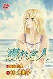 溺れる人 (白泉社レディース・コミックス)