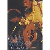 サスケ唄届け・秋~2005☆野音~ [DVD]