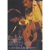 サスケ唄届け・秋~2005☆野音~