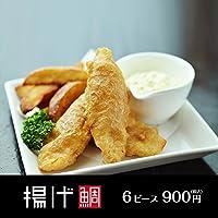 愛媛県産真鯛のフィッシュフライ「揚げ鯛」6ピース入り