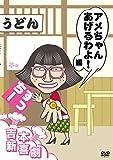 吉本新喜劇DVD アメちゃんあげるわよ!編(すっちー座長)[DVD]