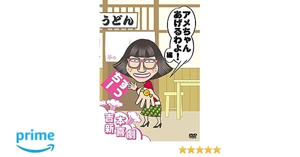 吉本新喜劇DVD-い″い″〜! - (DVD) いーいーよぉ〜! おもしろくてすいません! カーッ! アメちゃんあげるわよ! 以上、あらっした!