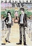 恋する葬儀屋 / 円山 みやこ のシリーズ情報を見る
