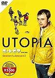 ユートピア/UTOPIA コンプリートスペシャルプライスDVD-BOX[DVD]
