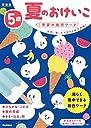 5歳 夏のおけいこ 新装版 (学研の幼児ワーク)