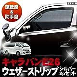NV350 キャラバン E26 DX GX メッキ カバー ウェザーストリップカバー 338 キャラバン nv350 キャラバンe25 キャラバン e25...
