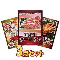景品セット 3点 …国産牛肉 サーロインステーキ 150g×3枚、釜茹で紅ズワイガニ 1kg、うまい棒 1年分
