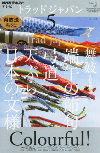 NHK テレビ Trad Japan (トラッドジャパン) 2012年 05月号 [雑誌]の詳細を見る