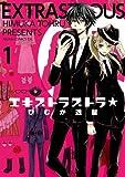 エキストラストラ★(1) (あすかコミックスDX)