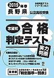 志望校合格判定テスト実力判断2019年春長野県公立高校受験(5教科テスト2回分プリント形式)