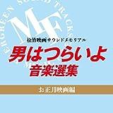 第42作『男はつらいよ ぼくの伯父さん』M6T3 満男と泉のテーマ Ⅱ
