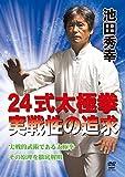 池田秀幸 24式太極拳 実戦性の追求[DVD]