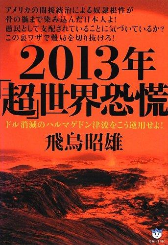 2013年「超」世界恐慌 ドル消滅のハルマゲドン津波をこう逆用せよ!(超☆はらはら)