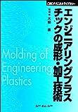 エンジニアリングプラスチックの成形・加工技術 (CMCテクニカルライブラリー)