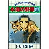 永遠の野原 (2) (ぶ~けコミックス (193))