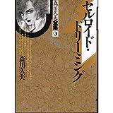 セルロイド・ドリーミング / 森川 久美 のシリーズ情報を見る