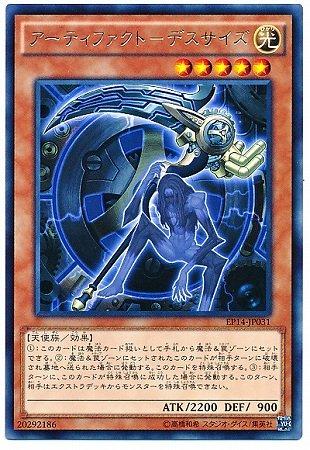 遊戯王/第9期/EP14-JP031 アーティファクト-デスサイズ R