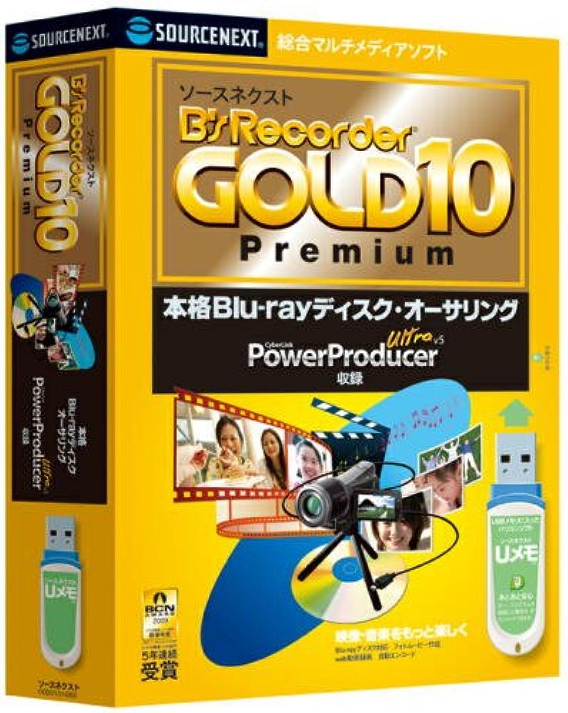 イライラする排気覗くソースネクスト B's Recorder GOLD10 Premium (Uメモ)