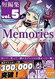 短編集Memories vol.5 タツノコマンガまとめ