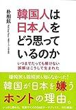 【バーゲンブック】  韓国人は日本人をどう思っているのか