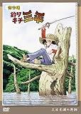 傑作選 釣りキチ三平 三日月湖の野鯉 [DVD]