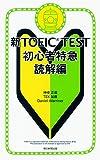 新TOEIC TEST 初心者特急 読解編