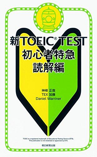 新TOEIC TEST 初心者特急 読解編の詳細を見る