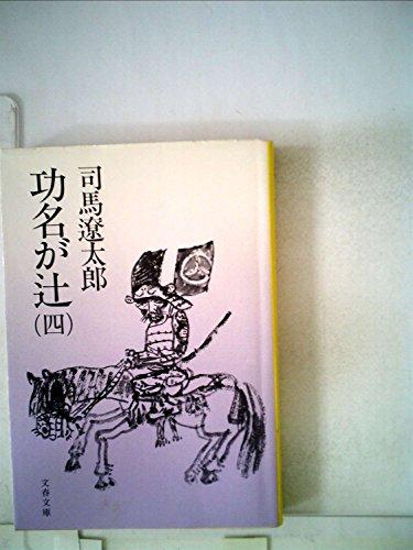 功名が辻 (4) (文春文庫)の詳細を見る