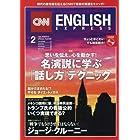 CNN ENGLISH EXPRESS (イングリッシュ・エクスプレス) 2017年 02月号