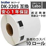 【互換ラベルLabo】 DK-2205 ブラザー 互換 ラベル 10ロールセット brother QL-700 / QL-720NW / QL-650TD 等に